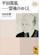 再発見 日本の哲学 平田篤胤 霊魂のゆくえ(講談社学術文庫)