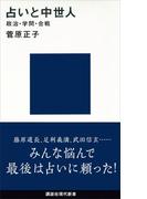 占いと中世人―政治・学問・合戦(講談社現代新書)