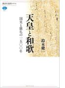天皇と和歌 国見と儀礼の一五〇〇年(講談社選書メチエ)