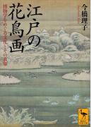 江戸の花鳥画 博物学をめぐる文化とその表象(講談社学術文庫)