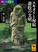 興亡の世界史 スキタイと匈奴 遊牧の文明(講談社学術文庫)