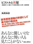 ピストルと荊冠 〈被差別〉と〈暴力〉で大阪を背負った男・小西邦彦(講談社+α文庫)