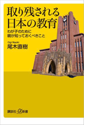 取り残される日本の教育 わが子のために親が知っておくべきこと(講談社+α新書)