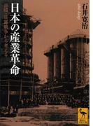 日本の産業革命――日清・日露戦争から考える(講談社学術文庫)