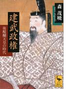 建武政権――後醍醐天皇の時代(講談社学術文庫)