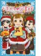 トキメキ 図書館 PART13 クリスマスに会いたい(講談社青い鳥文庫 )