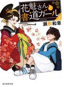 花魁さんと書道ガール2(創元推理文庫)