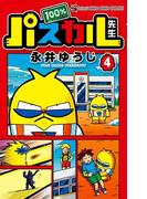 100%パスカル先生 4(てんとう虫コミックス)