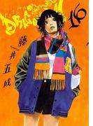 DRAGON JAM 16(ビッグコミックススペシャル)