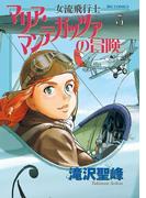 女流飛行士マリア・マンテガッツァの冒険 3(ビッグコミックス)