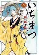 いちまつ捕物帳 5(ビッグコミックス)