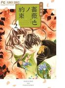 薔薇色ノ約束 2(フラワーコミックス)