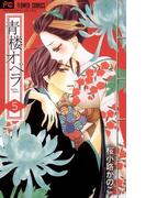 青楼オペラ 5(フラワーコミックス)