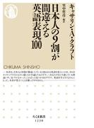 日本人の9割が間違える英語表現100(ちくま新書)