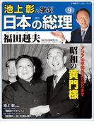 池上彰と学ぶ日本の総理 第9号 福田赳夫(小学館ウィークリーブック)