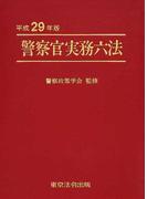 警察官実務六法 平成29年版