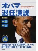 オバマ退任演説 対訳 生声CD&電子書籍版付き (ことばの力永久保存版)