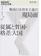 戦後世界と日本資本主義 歴史と現状 2 戦後日本資本主義の現局面 従属と貧困・格差「大国」