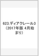 623.ディアクレール3 (2017年版 4月始まり)