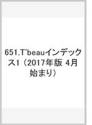 651.T'beauインデックス1 (2017年版 4月始まり)