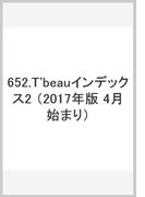 652.T'beauインデックス2 (2017年版 4月始まり)