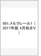 691.メルクレール1