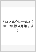 693.メルクレール3 (2017年版 4月始まり)
