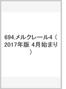 694.メルクレール4