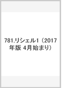 781.リシェル1 (2017年版 4月始まり)