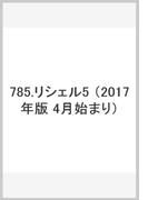 785.リシェル5 (2017年版 4月始まり)