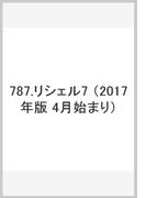 787.リシェル7 (2017年版 4月始まり)