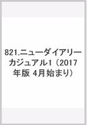 821.ニューダイアリーカジュアル1 (2017年版 4月始まり)