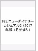 823.ニューダイアリーカジュアル3