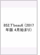 852.T'beau6