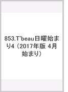 853.T'beau日曜始まり4