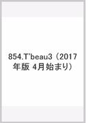 854.T'beau3 (2017年版 4月始まり)