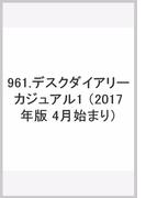961.デスクダイアリーカジュアル1