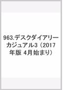 963.デスクダイアリーカジュアル3