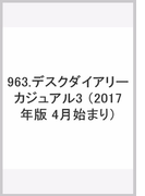 963.デスクダイアリーカジュアル3 (2017年版 4月始まり)