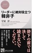 リーダーに絶対役立つ韓非子 (PHPビジネス新書)(PHPビジネス新書)