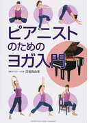 ピアニストのためのヨガ入門