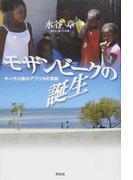モザンビークの誕生 サハラ以南のアフリカの実験