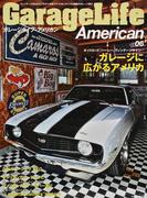 ガレージライフ・アメリカン ヴィンテージからモダンスタイルまでアメリカンテイスト満載のガレージ遊び vol.06 ライフスタイルからはじまるアメリカンガレージ実例集