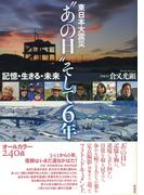 """東日本大震災""""あの日""""そして6年 記憶・生きる・未来"""