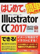 はじめてのIllustrator CC2017