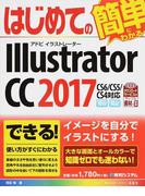 はじめてのIllustrator CC2017 (BASIC MASTER SERIES)