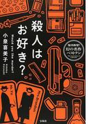 殺人はお好き? (宝島社文庫)(宝島社文庫)