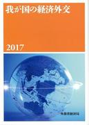 我が国の経済外交 2017