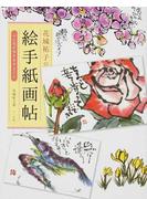 花城祐子の絵手紙画帖 心に花が咲きますように