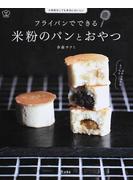 フライパンでできる米粉のパンとおやつ 小麦粉なしでも本当においしい 料理の本棚